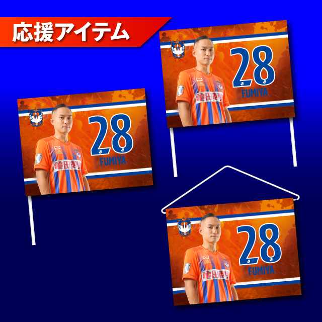 【2021シーズン全選手対応】3WAYフラッグ