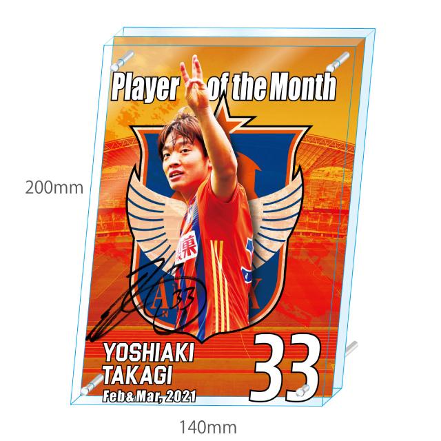 フォトスタンド【Player of the Month】高木善朗選手