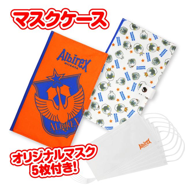 【アルビマスク5枚パック付き】アルビマスクケース