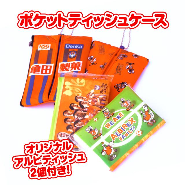 【アルビポケットティッシュ付き】ポケットティッシュケース