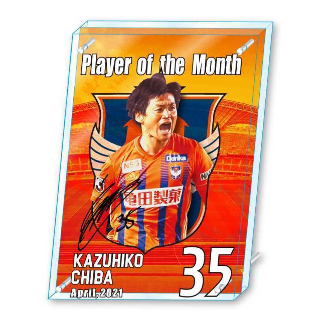 フォトスタンド【Player of the Month】千葉和彦選手