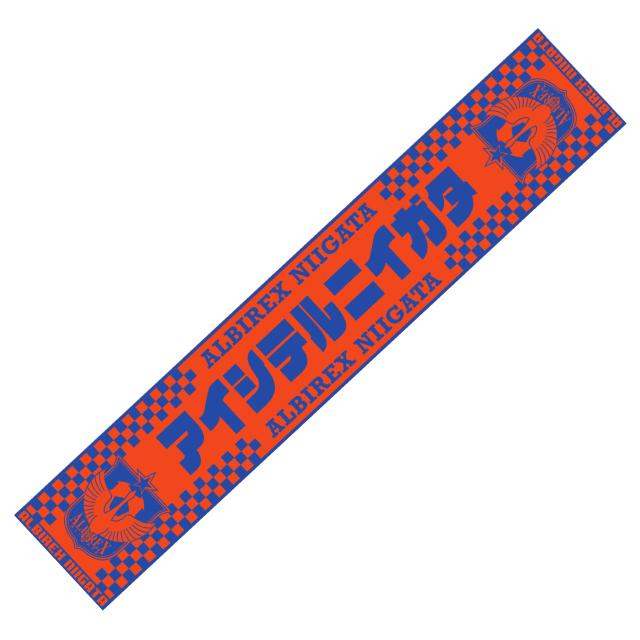 タオルマフラー(アイシテルニイガタ)