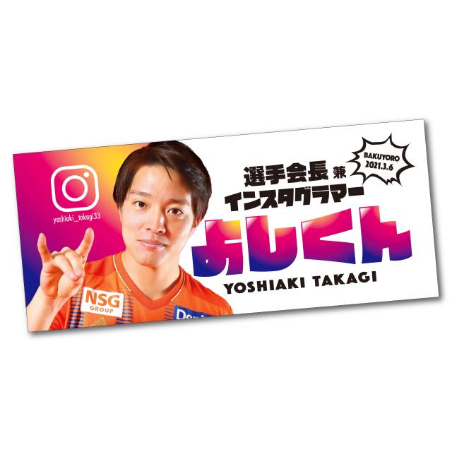 【ばくよろ応援タオル】高木善朗選手