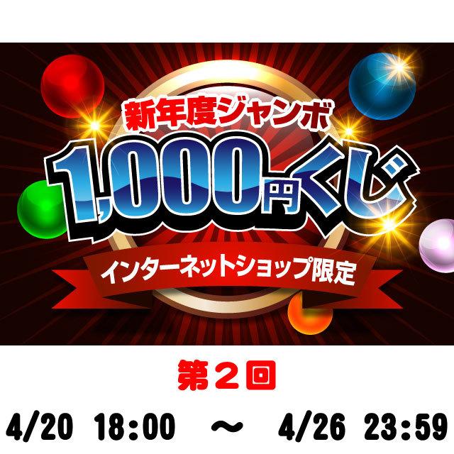 1,000円くじ