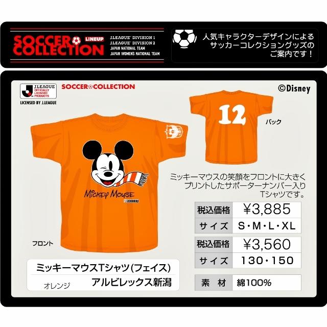 ミッキーマウスTシャツ(フェイス)