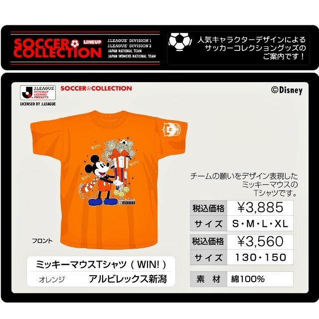 ミッキーマウスTシャツ(WIN!)