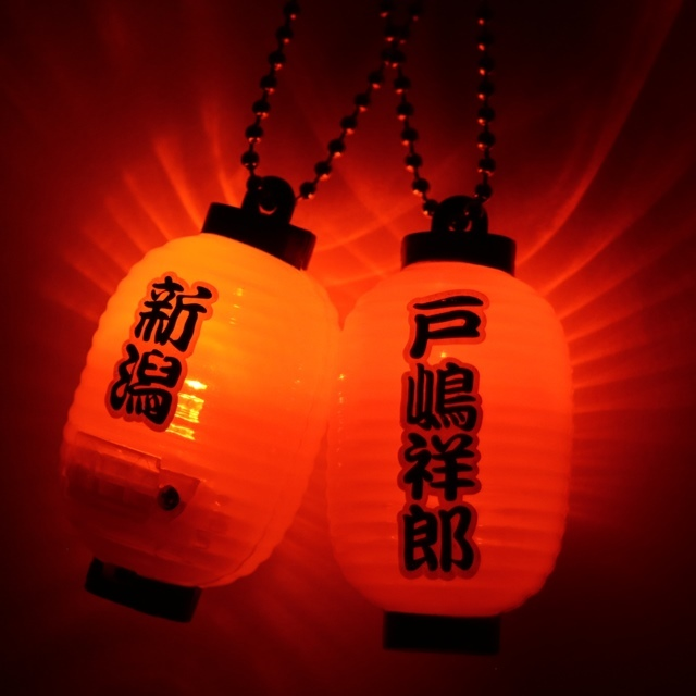提灯ライトキーホルダー