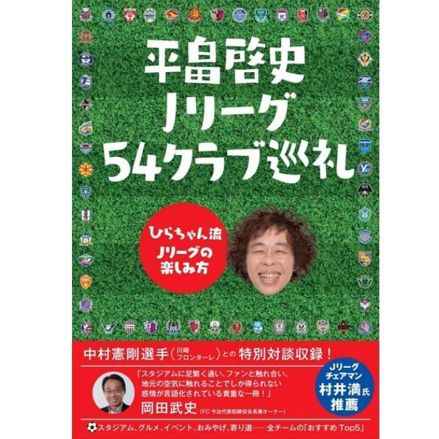 【直筆サイン入り】平畠啓史 Jリーグ54クラブ巡礼 - ひらちゃん流Jリーグの楽しみ方