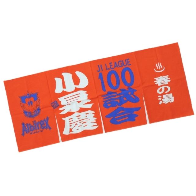 小泉慶選手100試合達成記念手ぬぐい