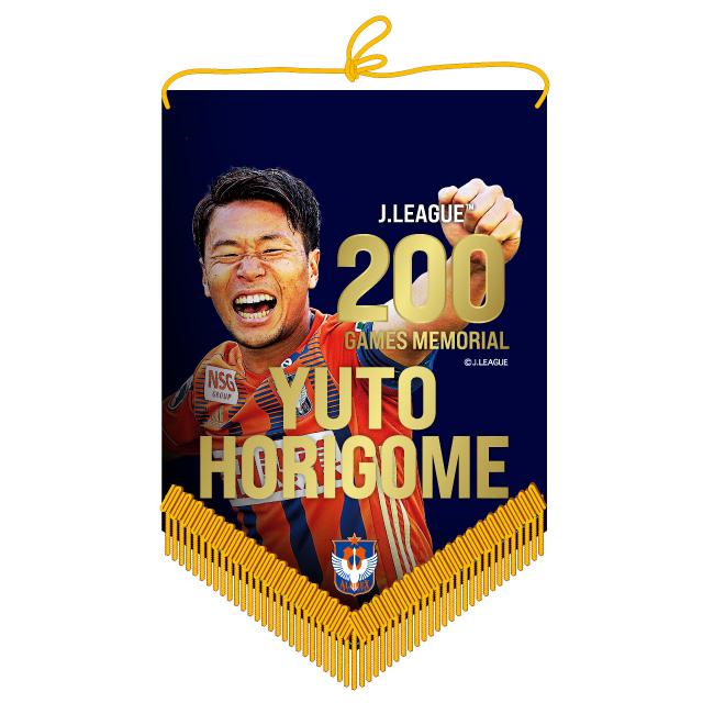 堀米悠斗選手Jリーグ通算200試合出場メモリアルペナント