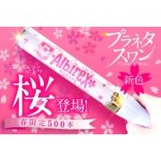 【春限定500本】プラネタスワン「桜」