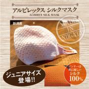 【Made in NIIGATA】シルクマスク(ジュニアサイズ)