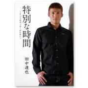田中達也選手自叙伝001