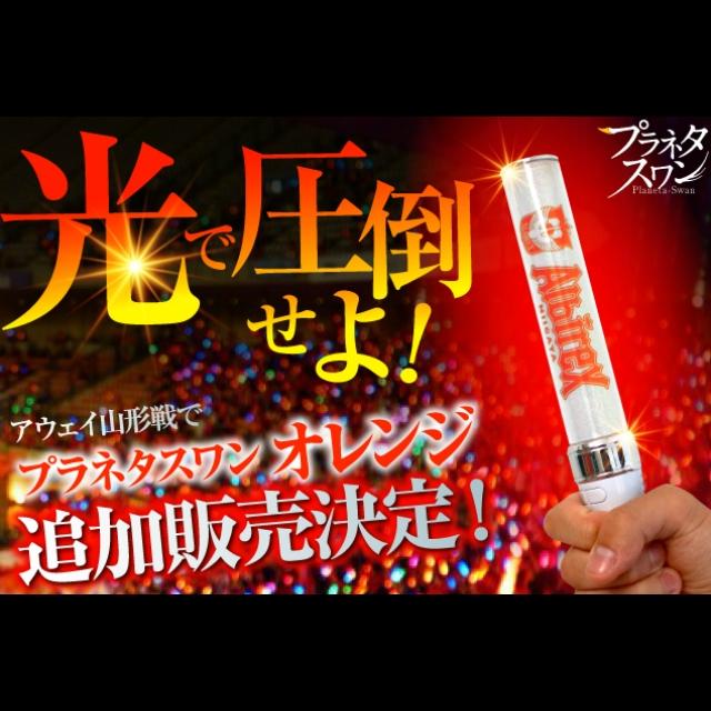 【追加販売】プラネタスワン(オレンジ)