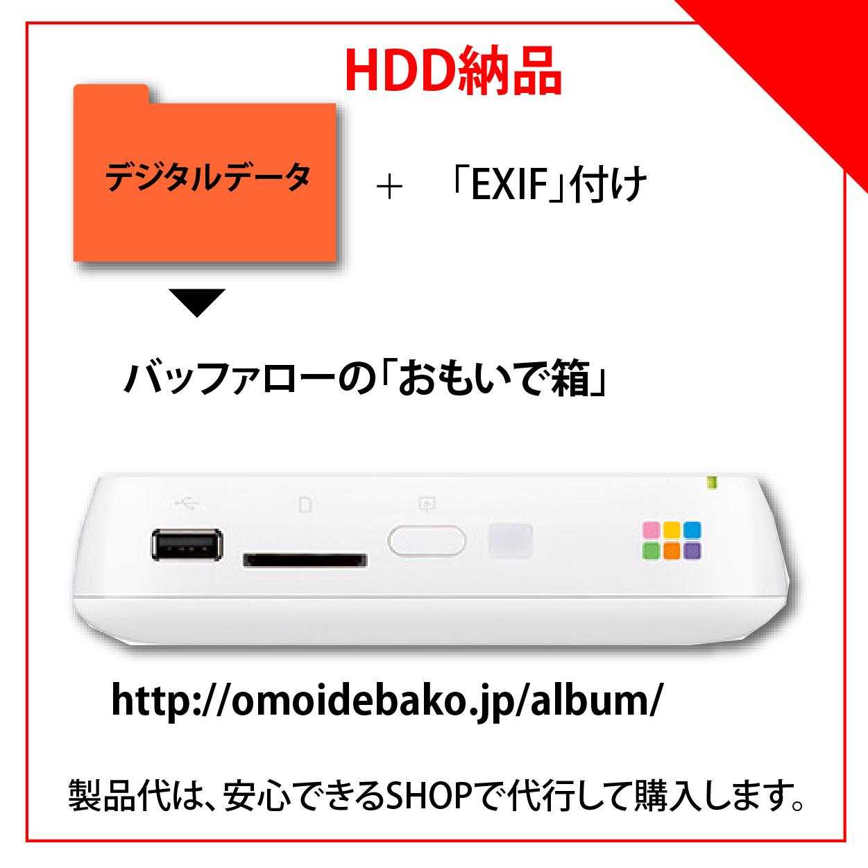 HDD納品-2