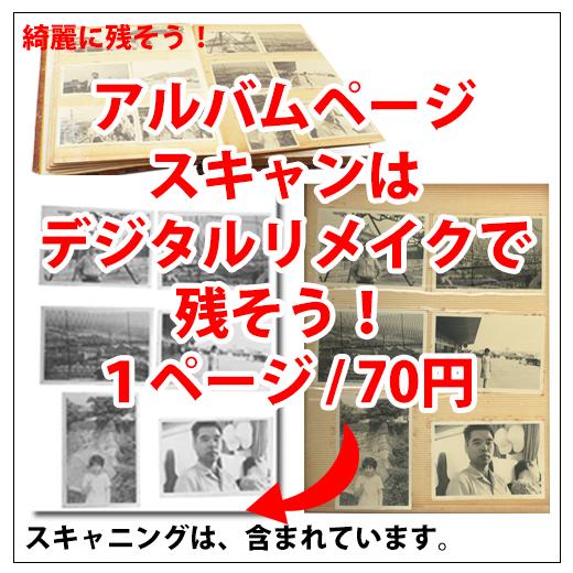 デジタルリメイク70円
