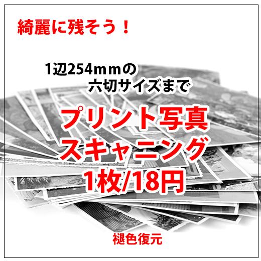 六切サイズ18円