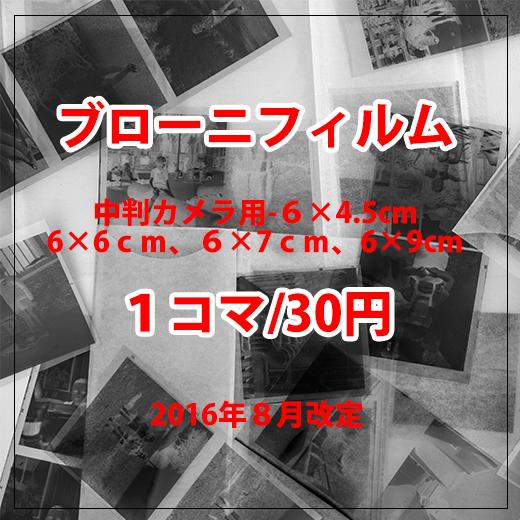 ブローニフィルム1枚30円