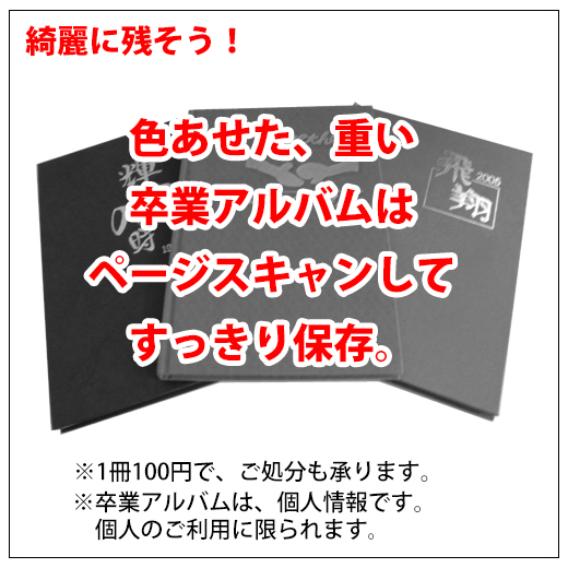 卒アル1ページ20円