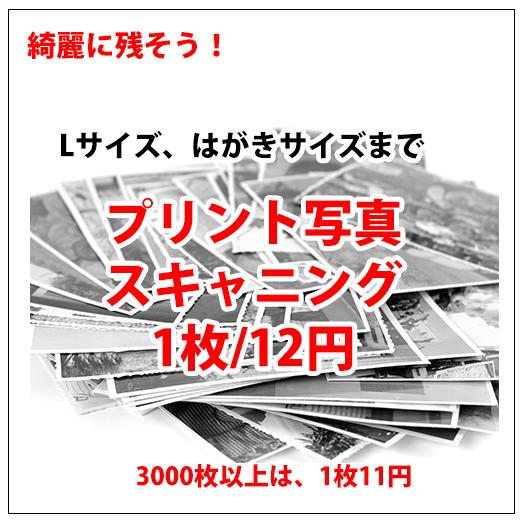 写真スキャン12円
