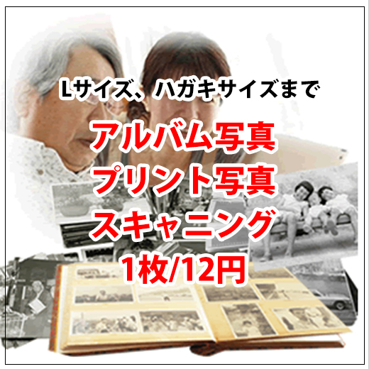 syashin-12円