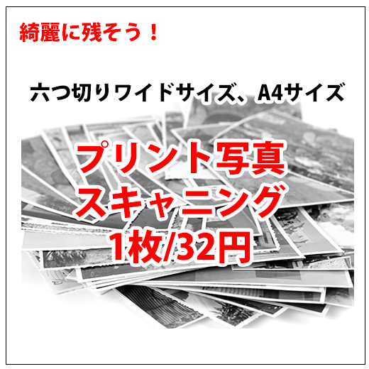 SCAN-32円