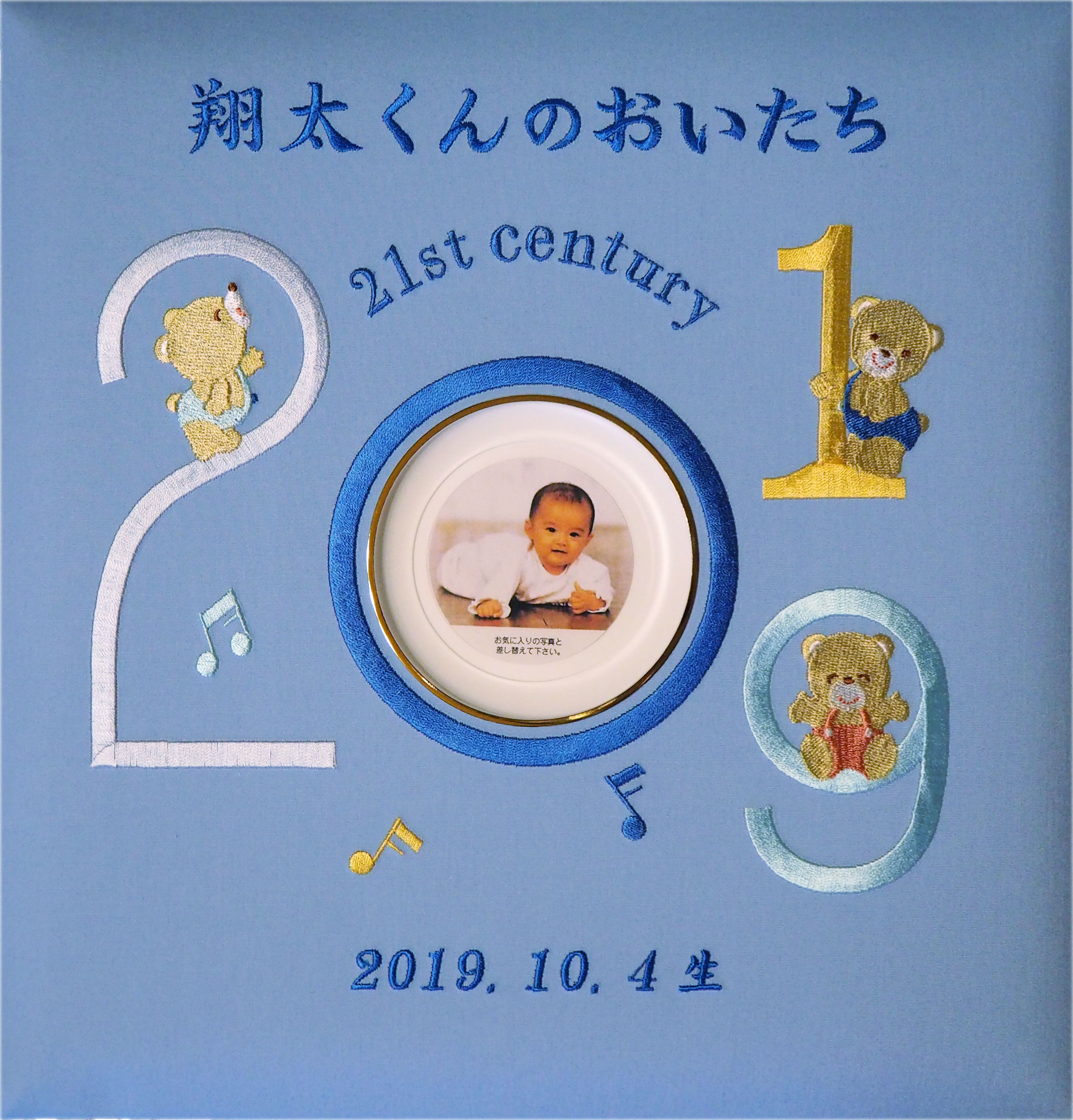 出産祝いに 名入れベビーアルバム★ハッピーアルバム(千代田アルバム) [センチュリー2019・ブルー](LB70-2019-B)|
