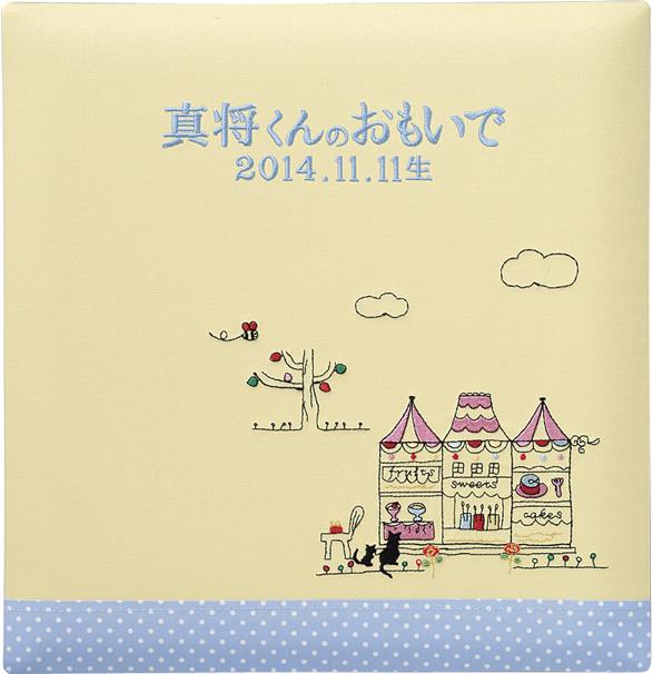出産祝いに 名入れベビーアルバム★クリエート ベビーフォトアルバム [スイーツショップ](161-070) 