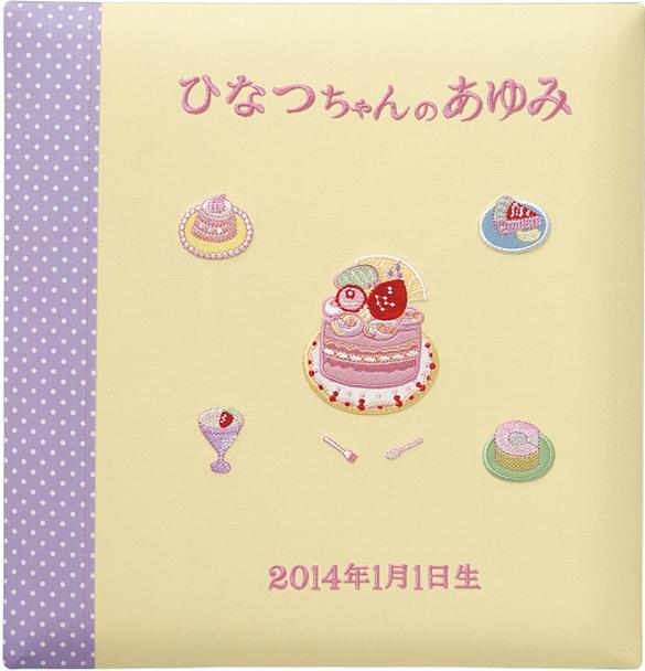 出産祝いに 名入れベビーアルバム★クリエート ベビーフォトアルバム [キューティースイーツ](163-070)|