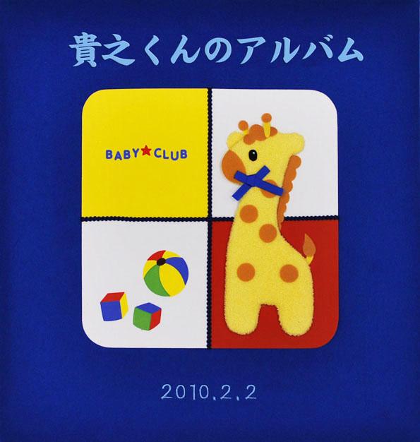 出産祝いに 名入れベビーアルバム★ナカバヤシ フエルアルバム [ベビー・クラブ ブルー](ア-LB-532-B) 