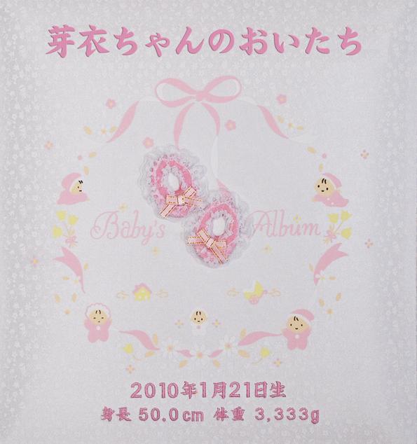 出産祝いに 名入れベビーアルバム★ナカバヤシ フエルアルバム [ベビーアルバム ピンク](ア-LB-350-P) 