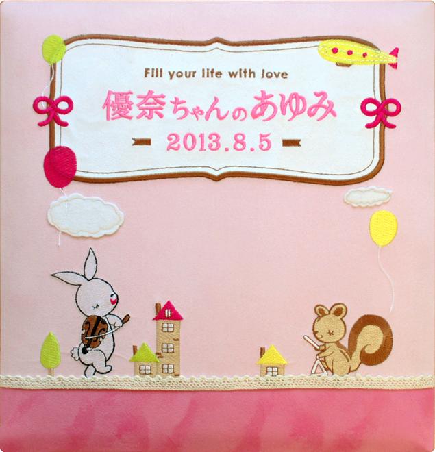 出産祝いに 名入れベビーアルバム★ファーストギフトオリジナル [街の音楽隊・ピンク](203-002n)|