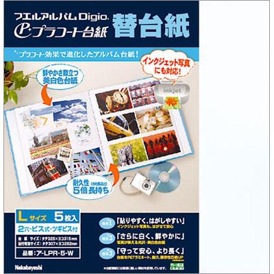 プラコートフリー替台紙Lサイズ5枚セット(ア-LPR-5-W)|