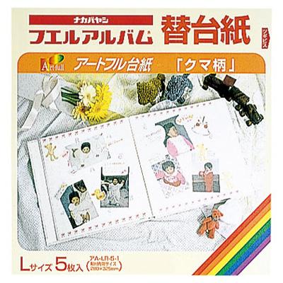 プラコート台紙 アートフル台紙 誕生用クマ柄 5枚セット(アA-LR-5-1)|