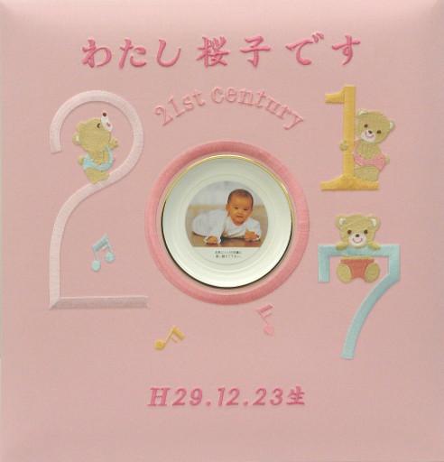 出産祝いに 名入れベビーアルバム★ハッピーアルバム(千代田アルバム) [センチュリー2017・ピンク](LB70-2017-A)|