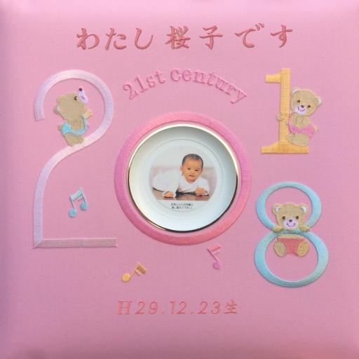 出産祝いに 名入れベビーアルバム★ハッピーアルバム(千代田アルバム) [センチュリー2018・ピンク](LB70-2018-A)|