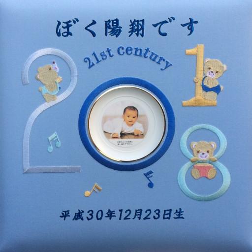 出産祝いに 名入れベビーアルバム★ハッピーアルバム(千代田アルバム) [センチュリー2018・ブルー](LB70-2018-B)|