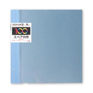 ナカバヤシアルバム専用追加台紙 100年台紙 ブルー(アH-LFR-5-B)|