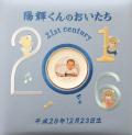 出産祝いに 名入れベビーアルバム★ハッピーアルバム(千代田アルバム) [センチュリー2016・ブルー](LB70-2016-B)|