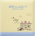出産祝いに 名入れベビーアルバム★クリエート ベビーフォトアルバム [スイーツショップ](161-070)|