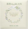 出産祝いに 名入れベビーアルバム★クリエート ベビーフォトアルバム [ナチュラルリース](169-060)|