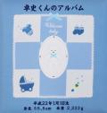 出産祝いに 名入れベビーアルバム★ナカバヤシ フエルアルバム [ウェルカムベビー ブルー](アH-LB-501-B)|