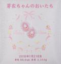 出産祝いに 名入れベビーアルバム★ナカバヤシ フエルアルバム [ベビーアルバム ピンク](ア-LB-350-P)|