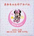 出産祝いに 名入れベビーアルバム★ナカバヤシ フエルアルバム ディズニー [ベビー ミニー](LB-617-2)|