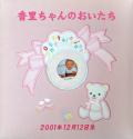 出産祝いに 名入れベビーアルバム★ハッピーアルバム(千代田アルバム) [ハッピーベアー・ピンク](LB80-21-A)|
