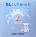 出産祝いに 名入れベビーアルバム★ハッピーアルバム(千代田アルバム) [ハッピーベアー・ブルー](LB80-21-B)|