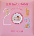 出産祝いに 名入れベビーアルバム★ハッピーアルバム(千代田アルバム) [センチュリー2013・ピンク](LB70-2013-A)|