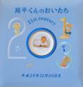 出産祝いに 名入れベビーアルバム★ハッピーアルバム(千代田アルバム) [センチュリー2013・ブルー](LB70-2013-B)|