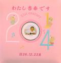 出産祝いに 名入れベビーアルバム★ハッピーアルバム(千代田アルバム) [センチュリー2014・ピンク](LB70-2014-A)|