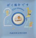 出産祝いに 名入れベビーアルバム★ハッピーアルバム(千代田アルバム) [センチュリー2014・ブルー](LB70-2014-B)|